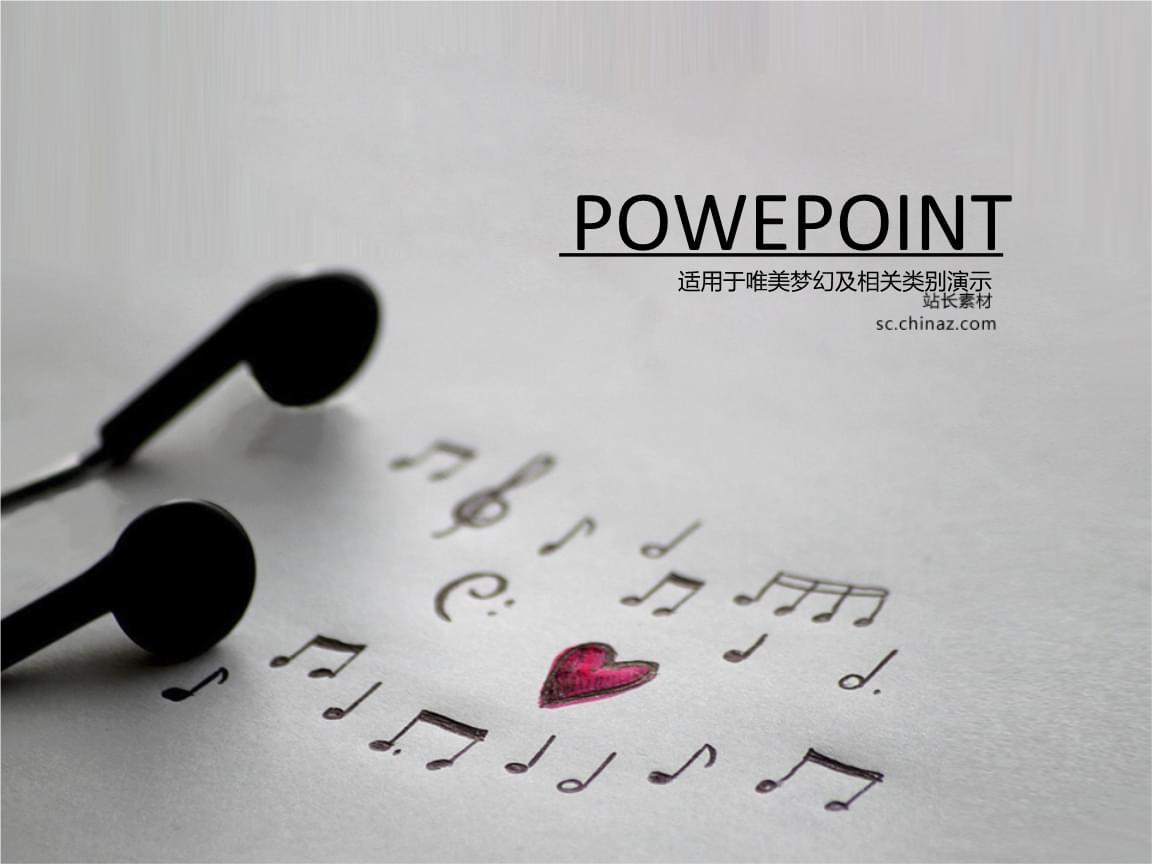 甜美唯美系列ppt (86).ppt