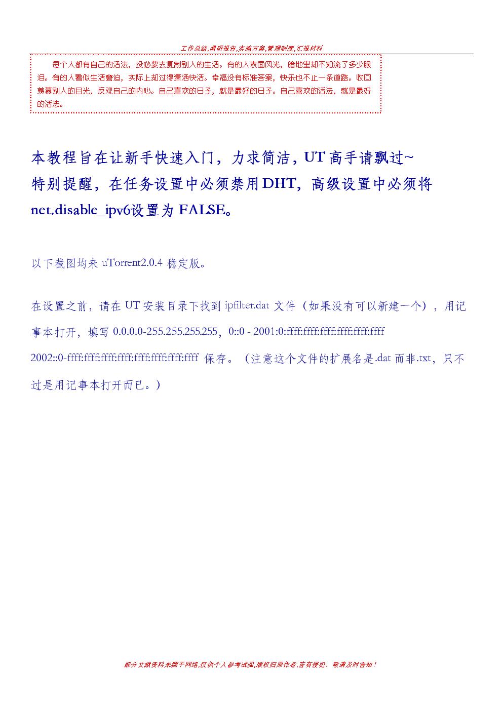 uTorrent设置入门教程.docx