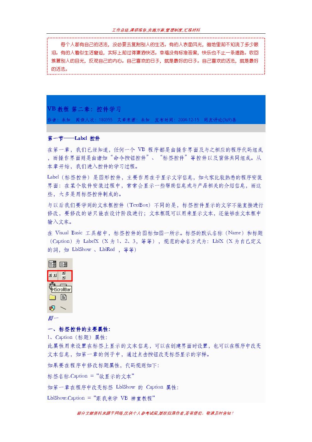 VB教程 第二章:控件学习.doc