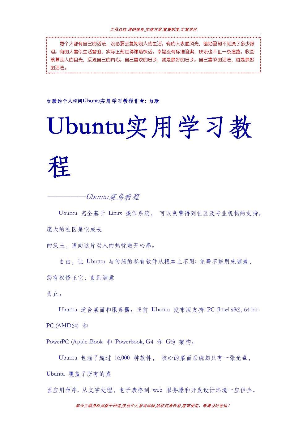 Ubuntu Linux实用学习教程.doc