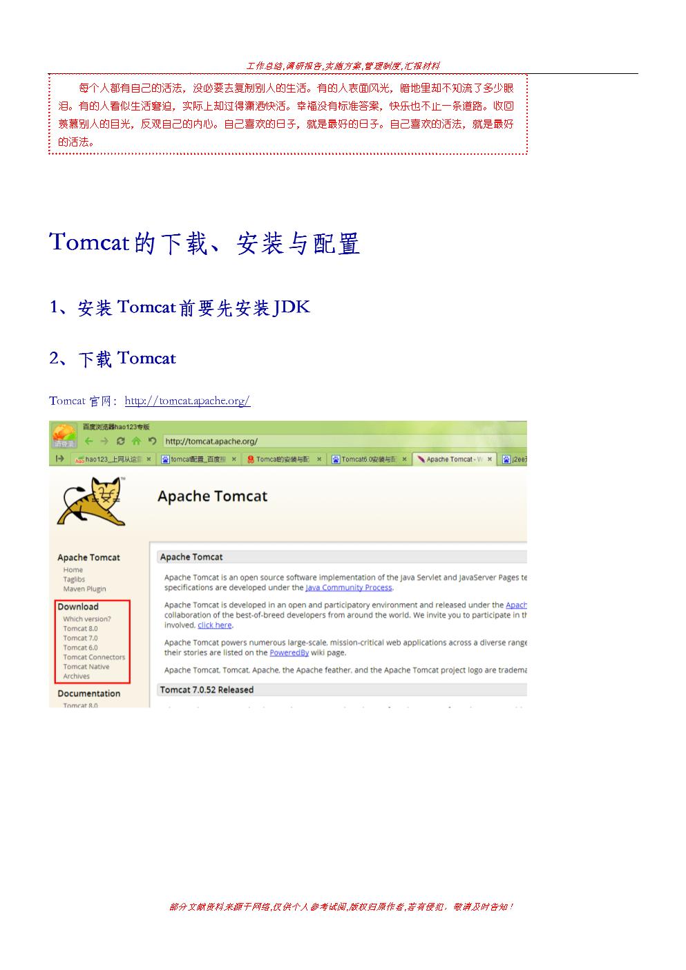 Tomcat的下载、安装与配置.doc