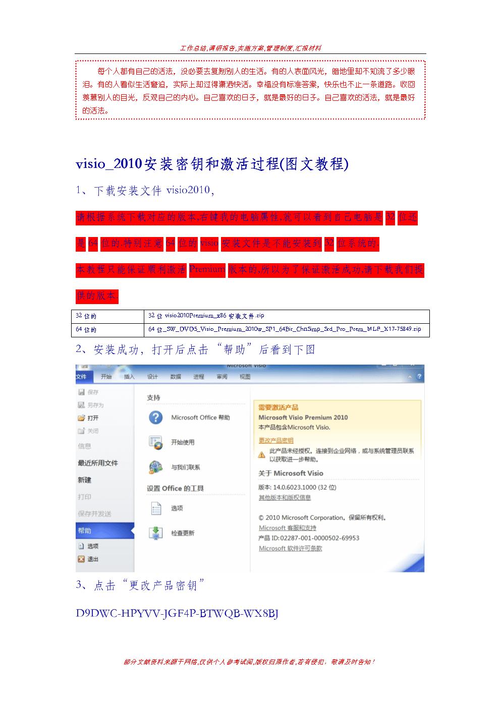 visio_2010安装密钥和激活过程(图文教程).doc
