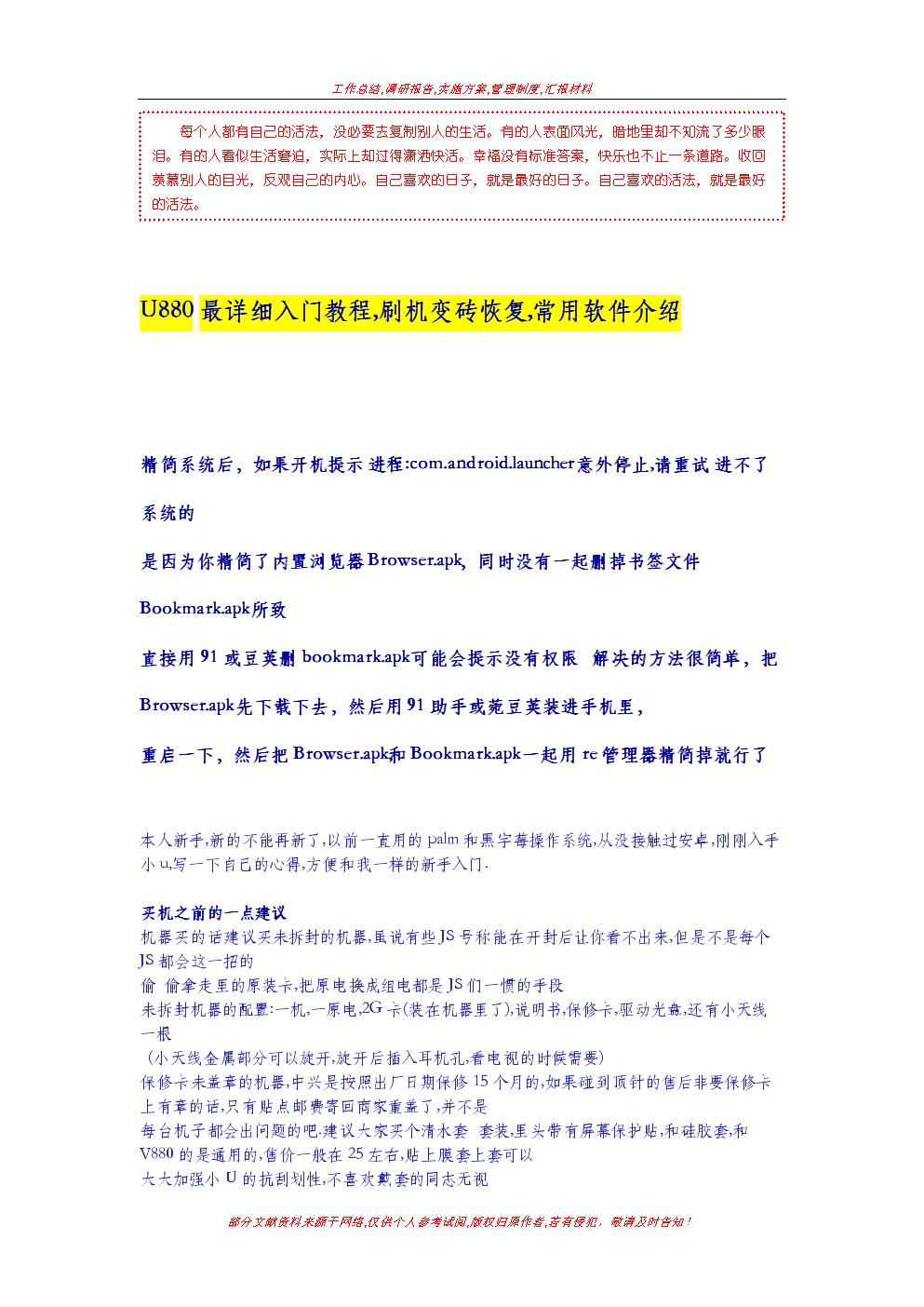 U880最详细入门教程.docx