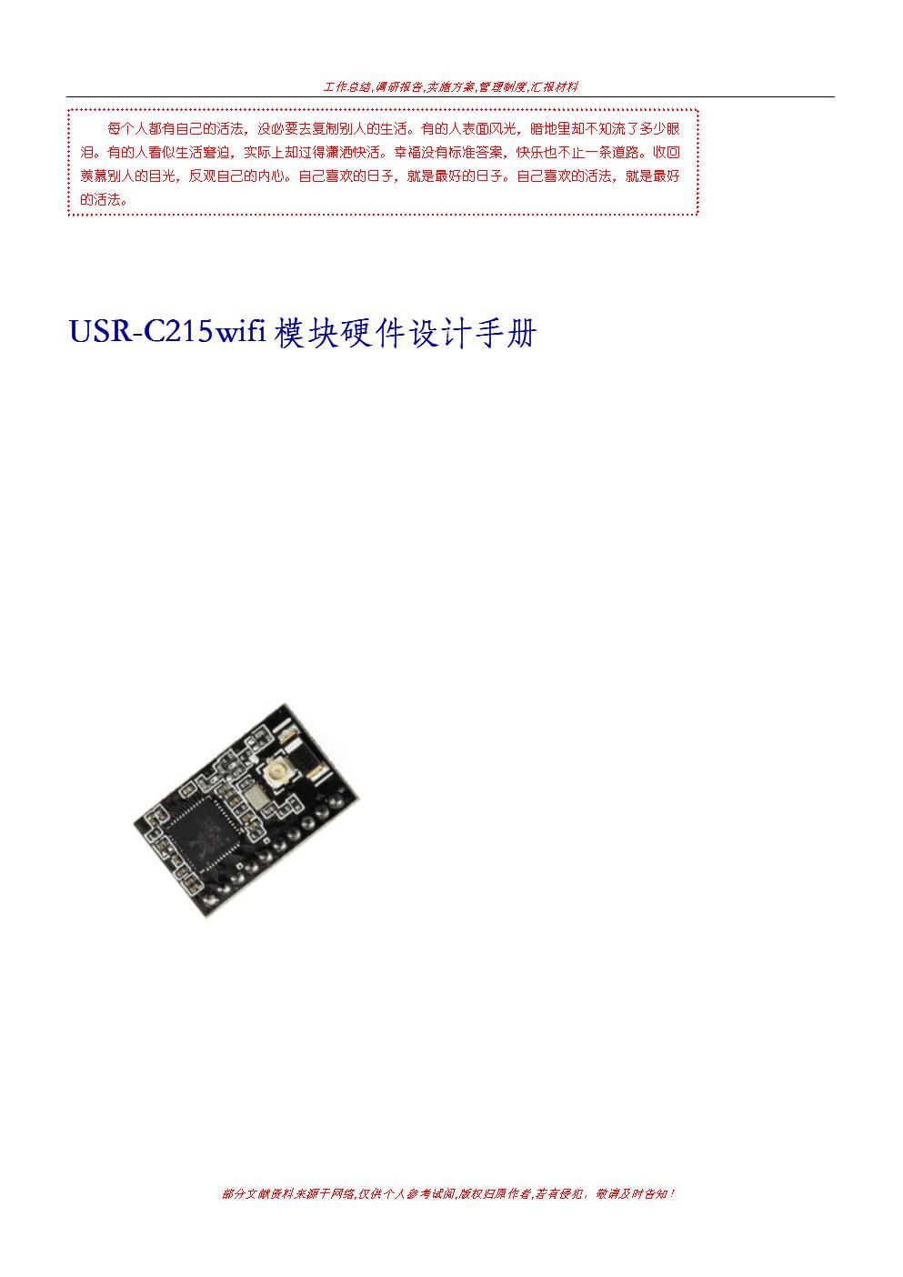 USRC215wifi模块硬件设计手册.doc