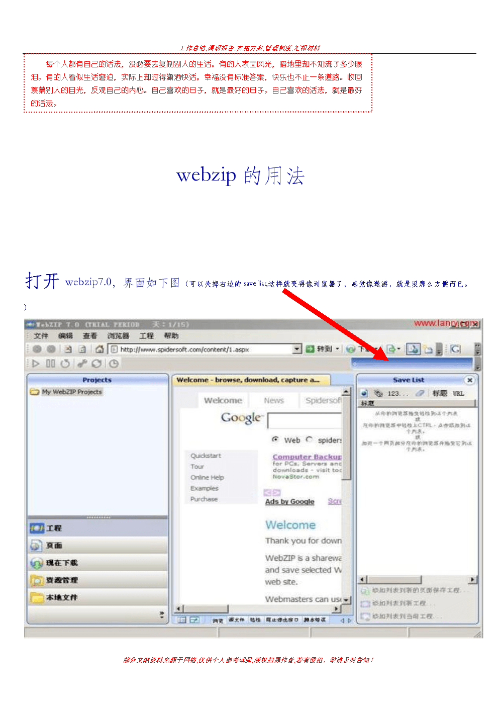 webzip使用方法图解教程.doc