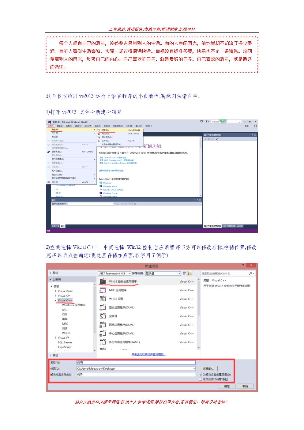 vs2013简易教程_图文版.docx