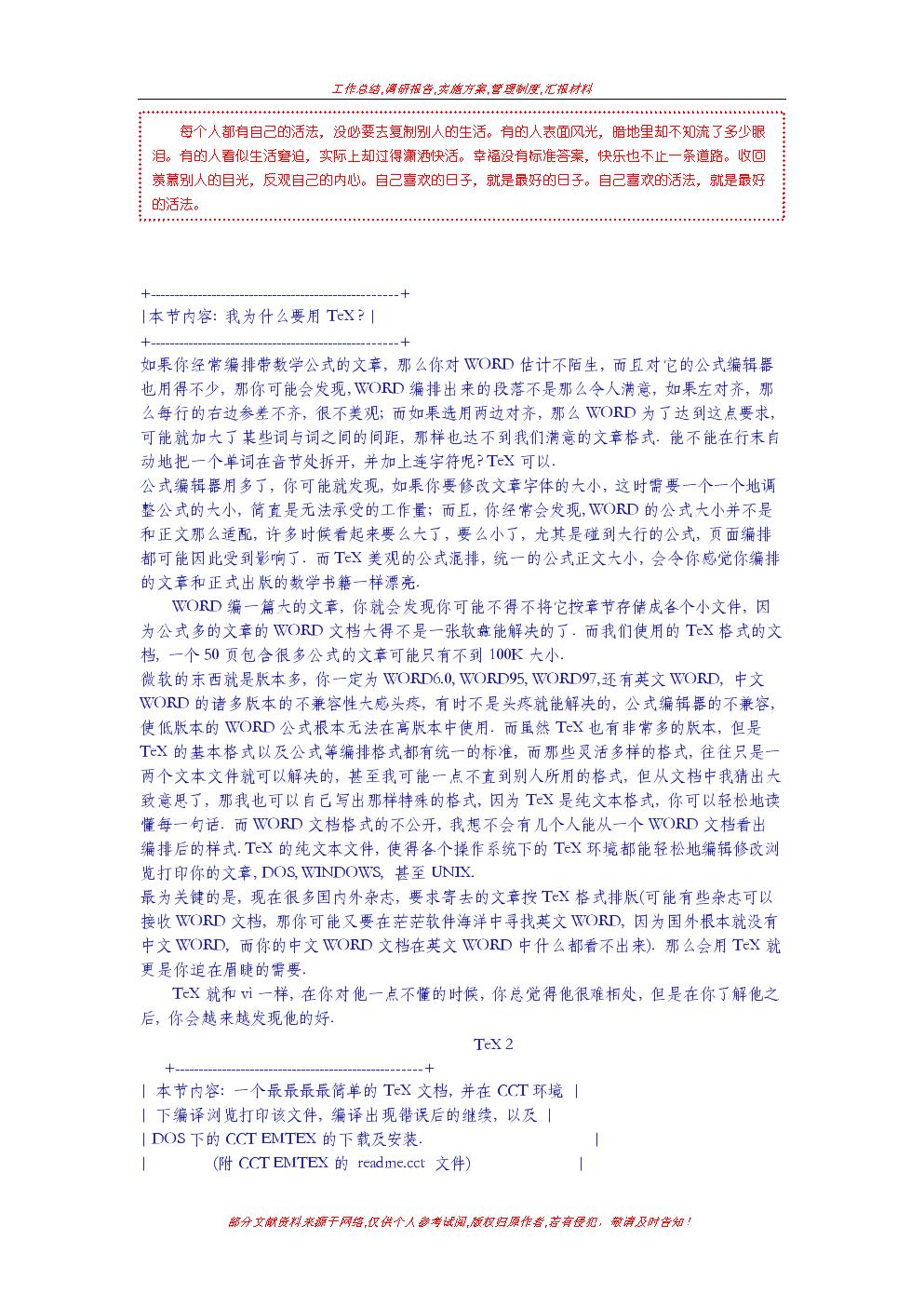 tex软件学习教程.docx