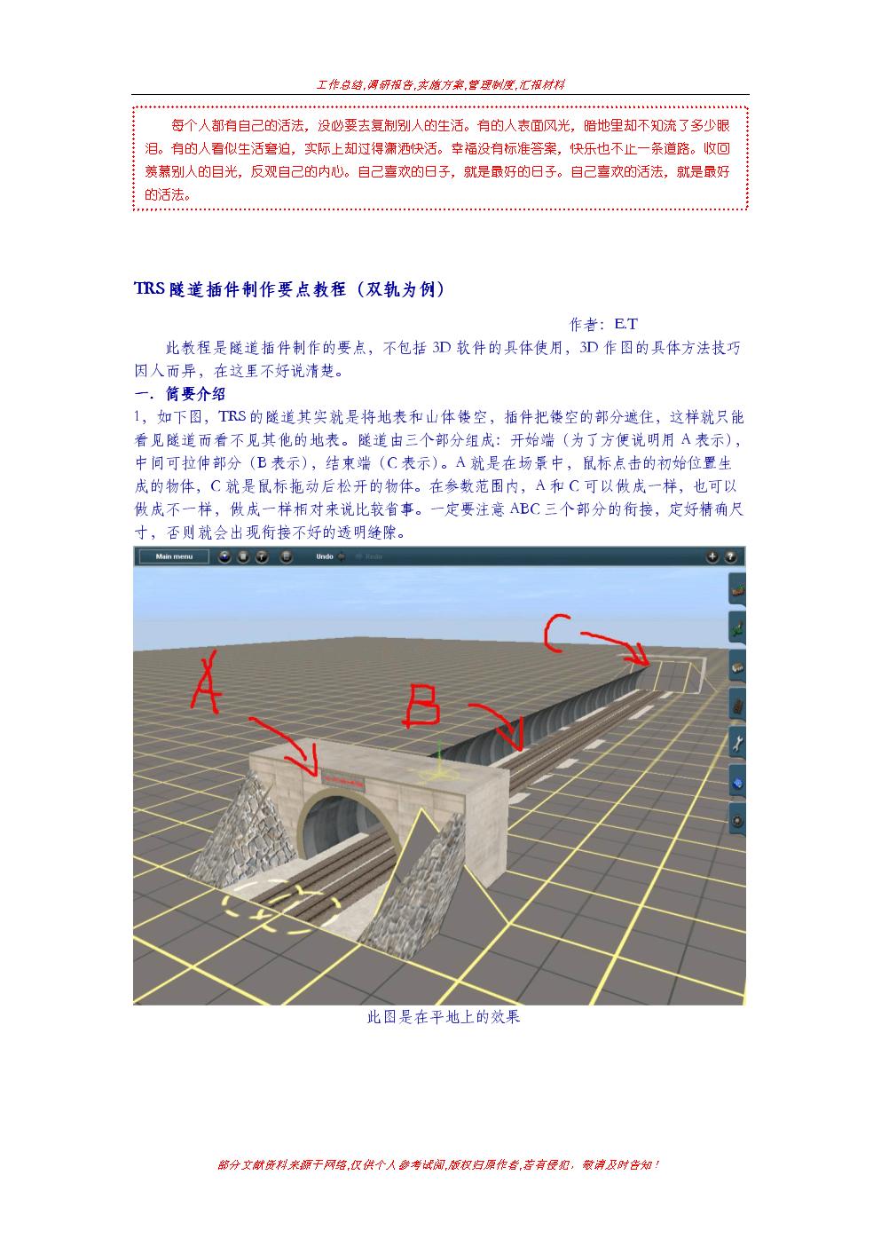 TRS隧道插件制作教程.doc