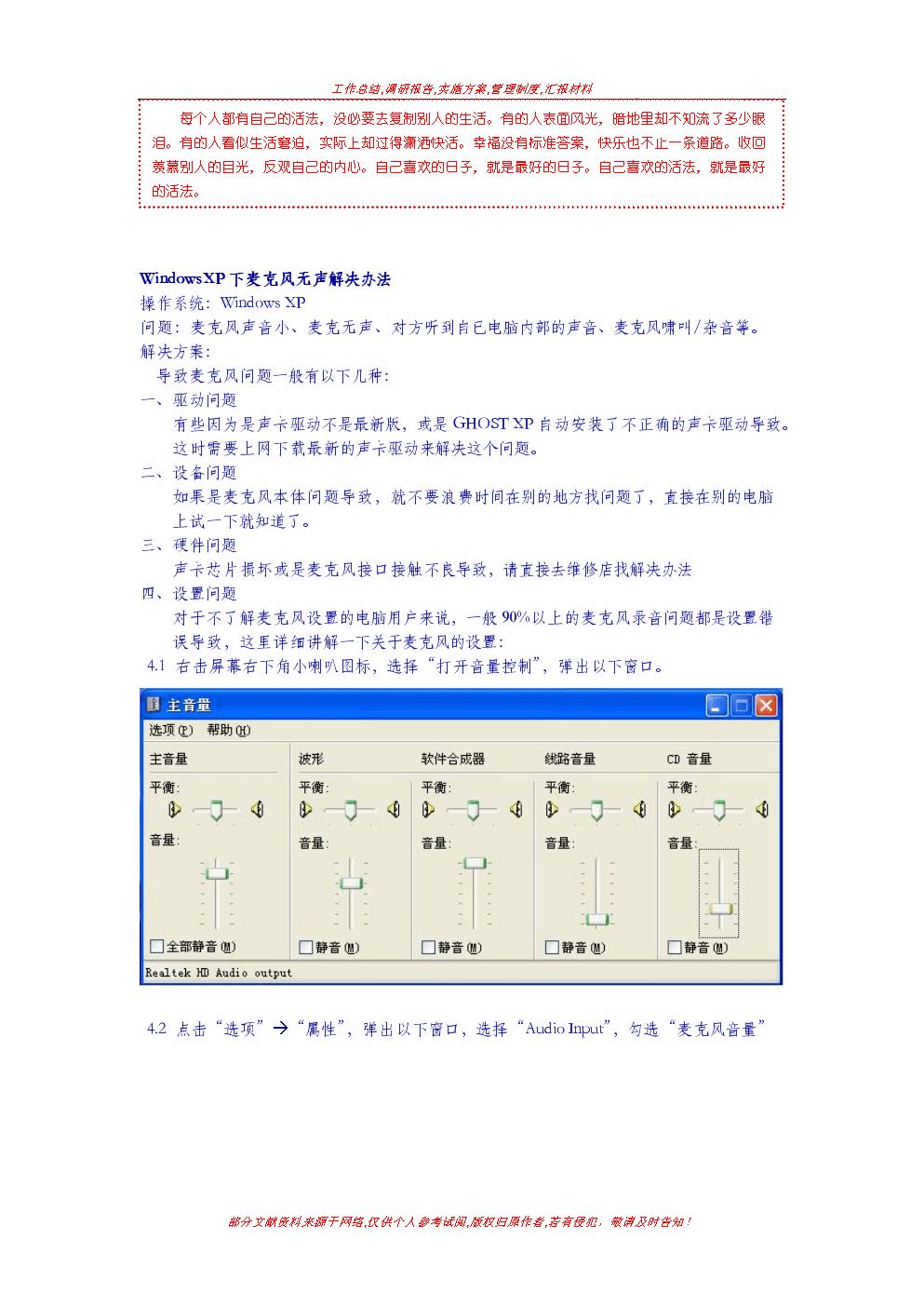 WIN XP麦克风无声解决方法.doc