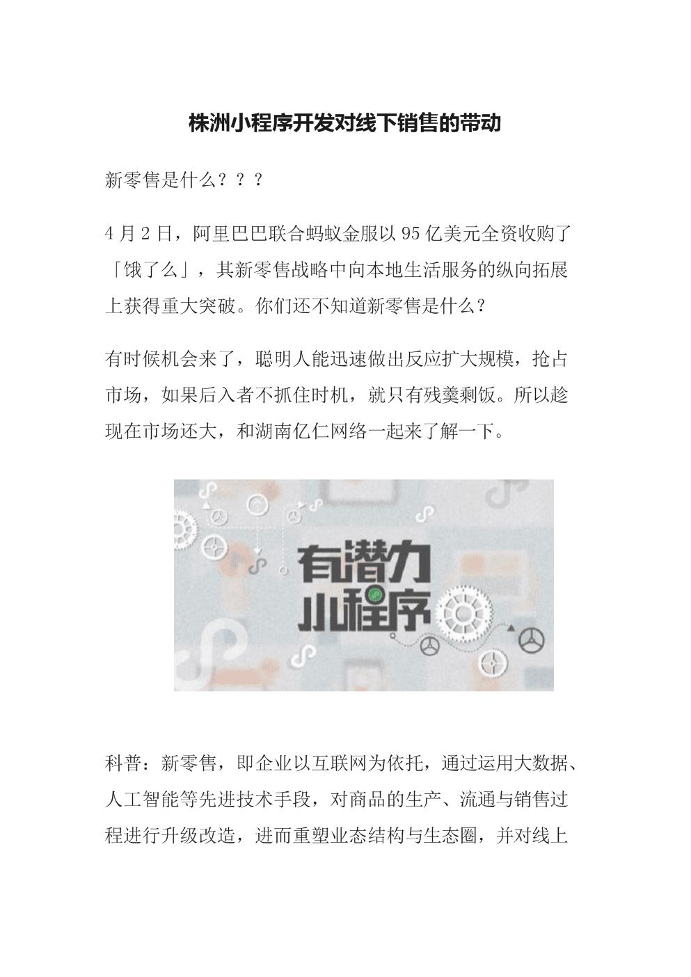 株洲小程序开发对线下销售的带动.doc