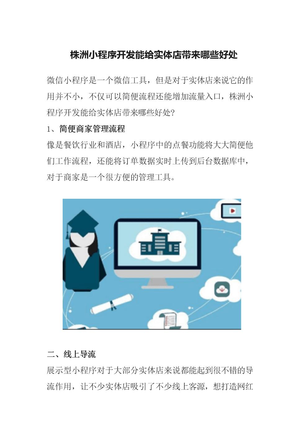 株洲小程序开发能给实体店带来什么好处.doc