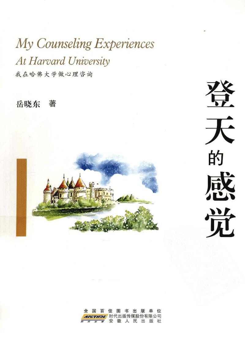 [登天的感觉 (Part1)]岳晓东.pdf