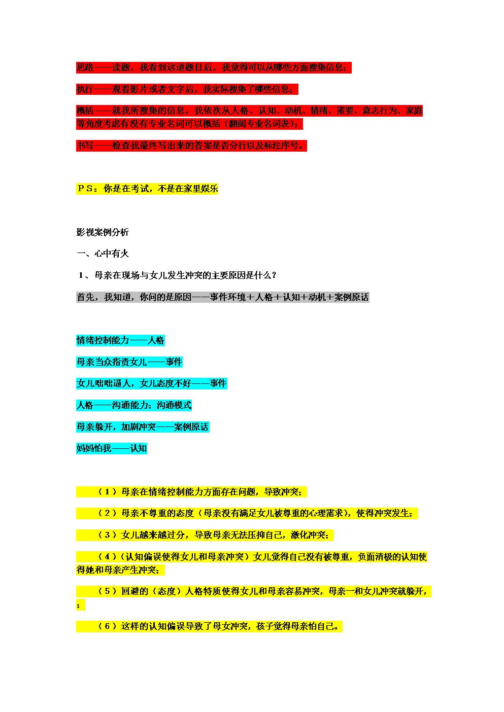 心理咨询师三级案例分析历年真题(复习资料版).docx