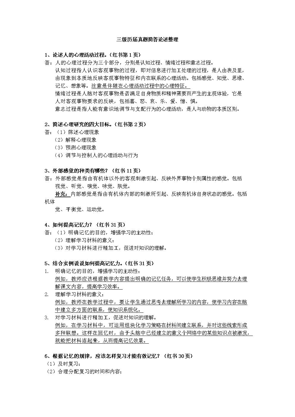 历届心理咨询师三级简答论述题真题整理2014.12版.doc