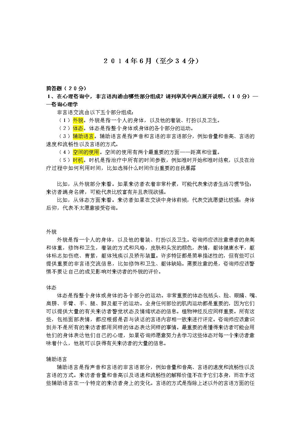 心理咨询师考试三级简答论述真题(09.11-14.6).doc