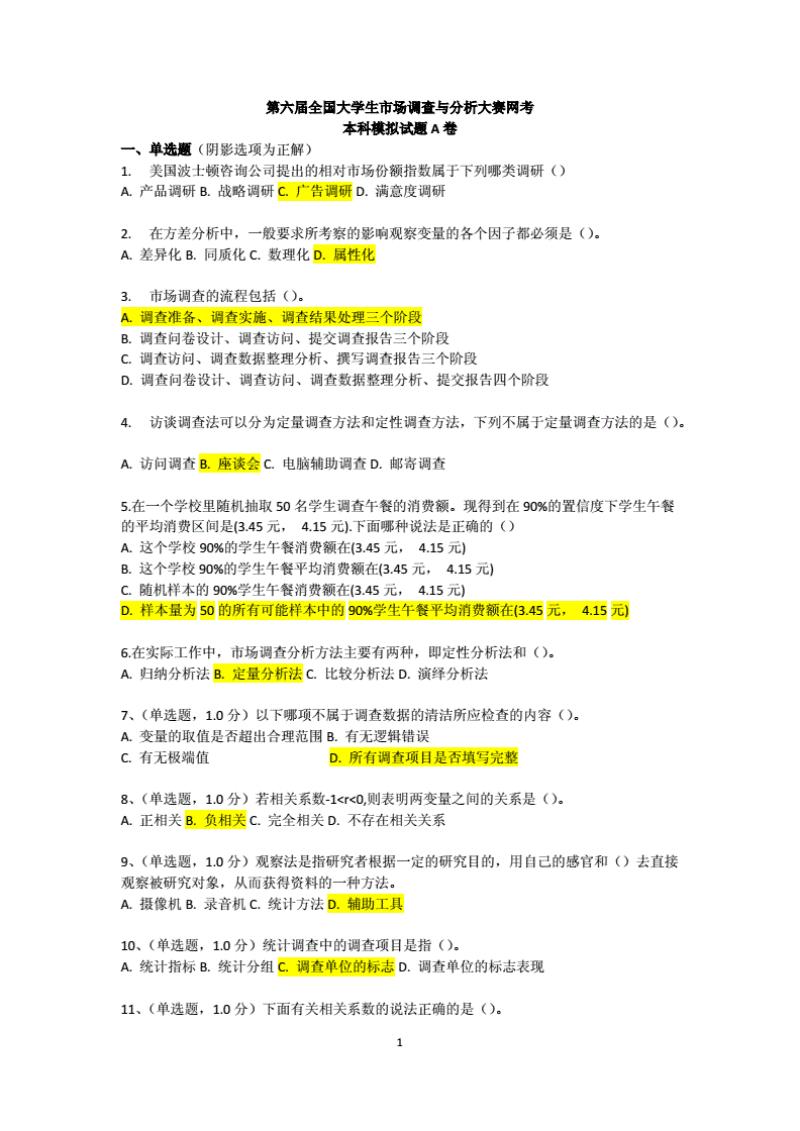 网考本科模拟题A卷第六届市场调查大赛剖析.(20191124114154).pdf