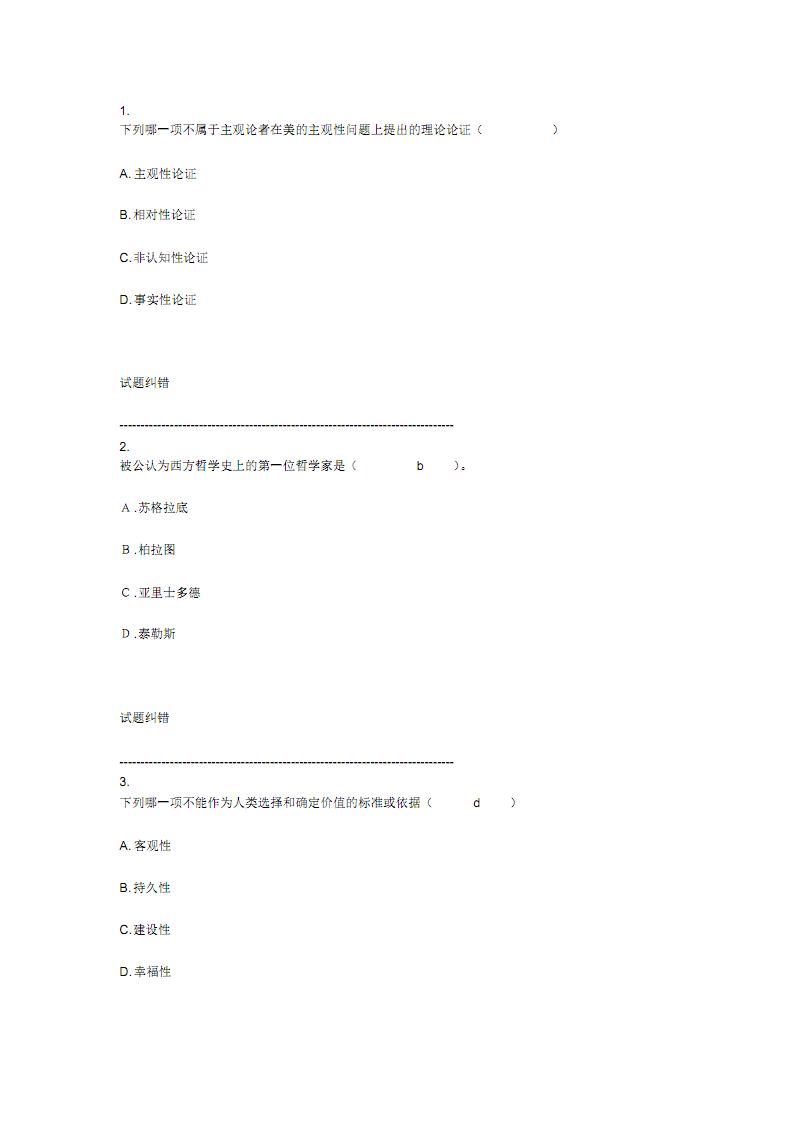 电大试题答案.pdf
