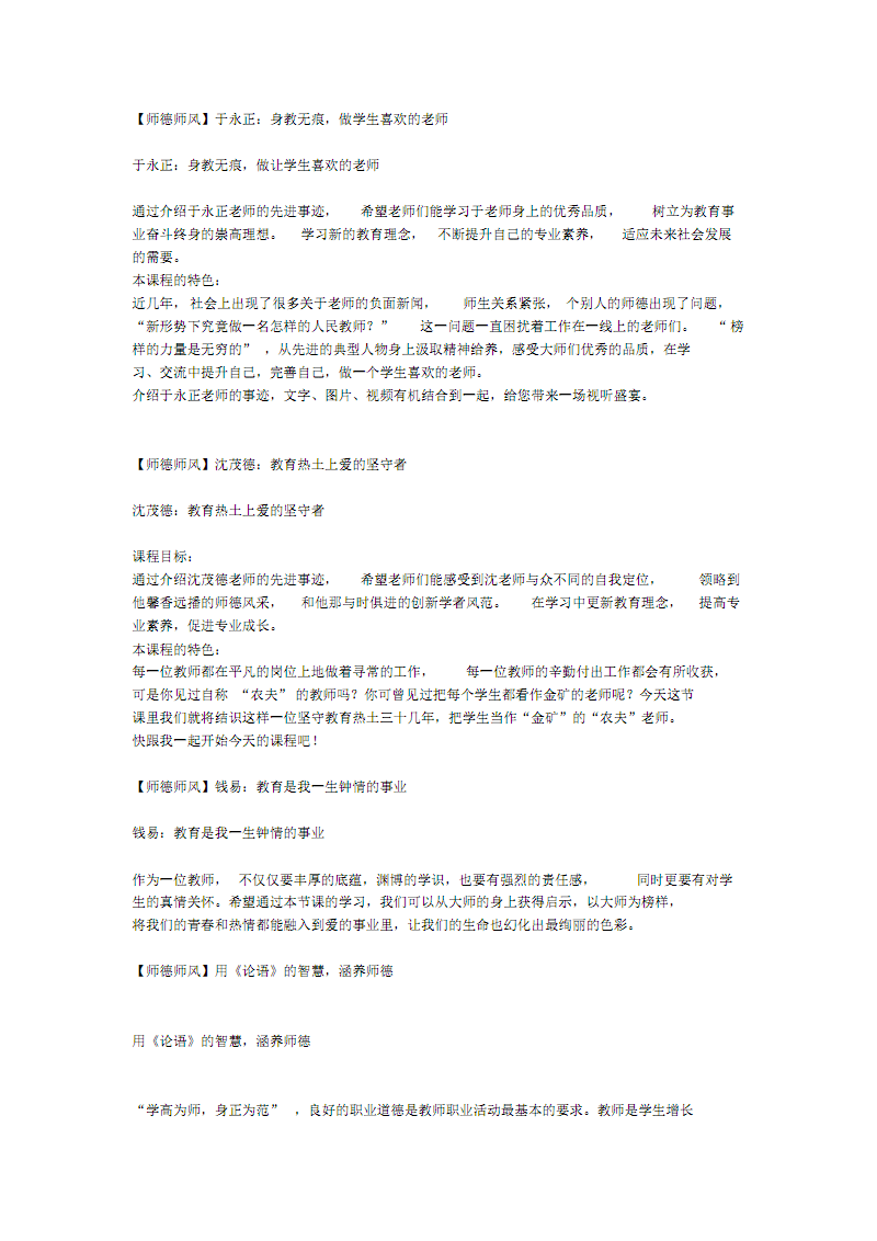 2019年中小学继续教育笔记一.pdf