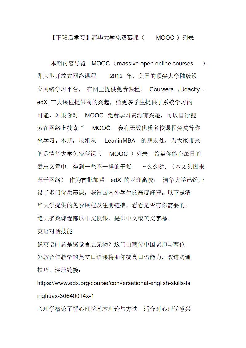 下班后学习】清华大学免费慕课(mooc)列表.pdf