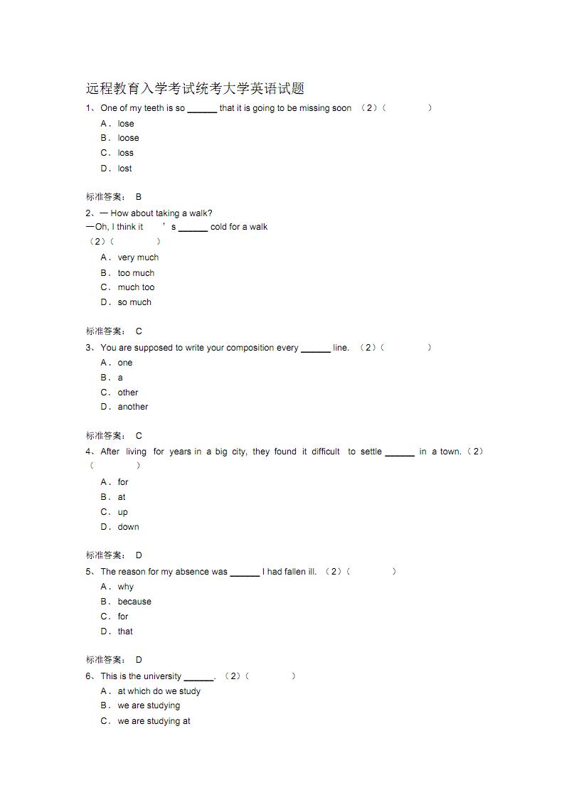远程网络教育入学考试统考大学英语试题.pdf