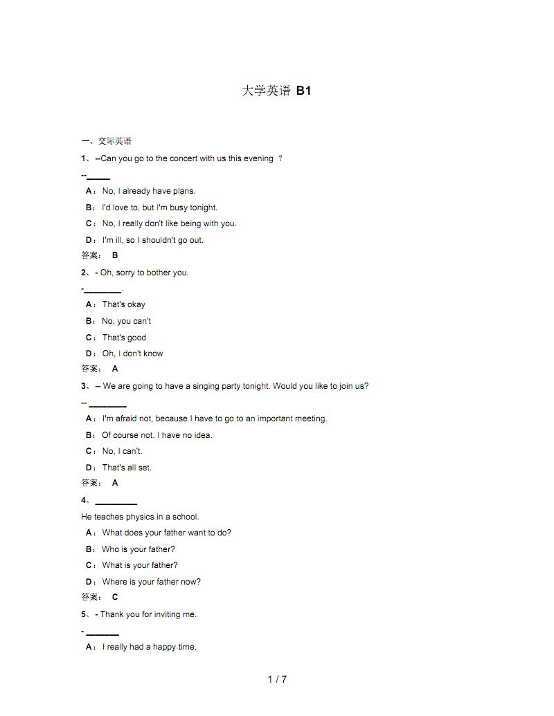 网络教育月统考大学英语B练习题.pdf