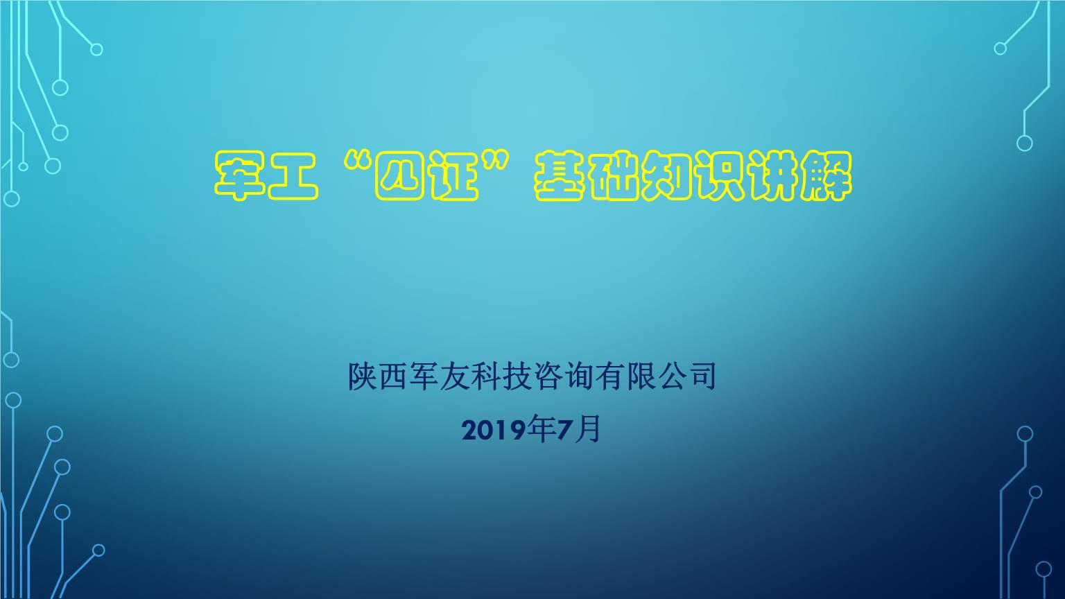 军工四证基础知识讲解_071219.pptx