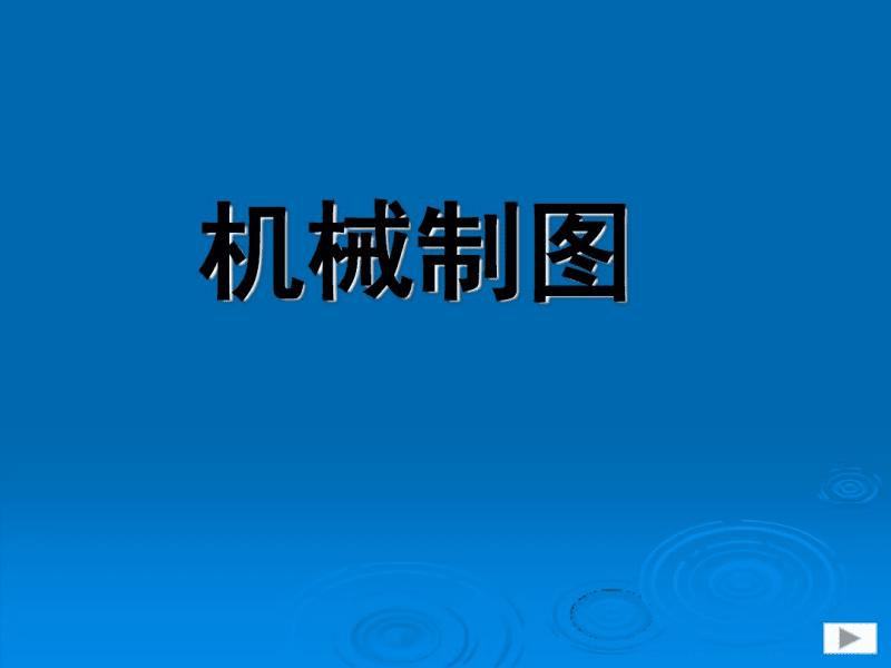 机械制图全部课件.pdf
