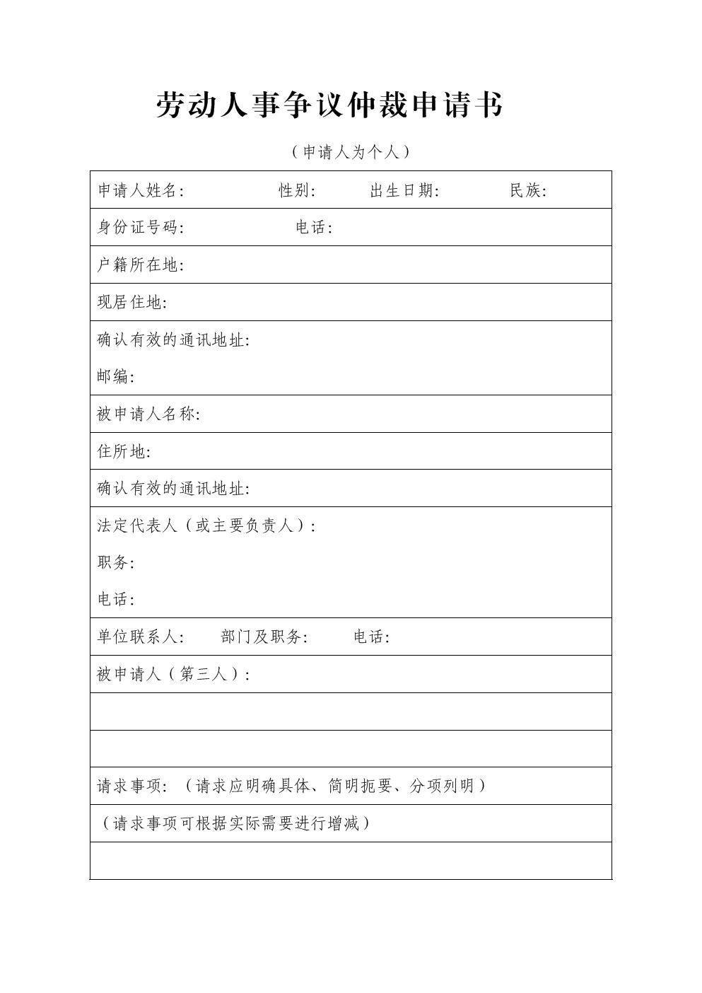 劳动仲裁申请书(通用模板).docx