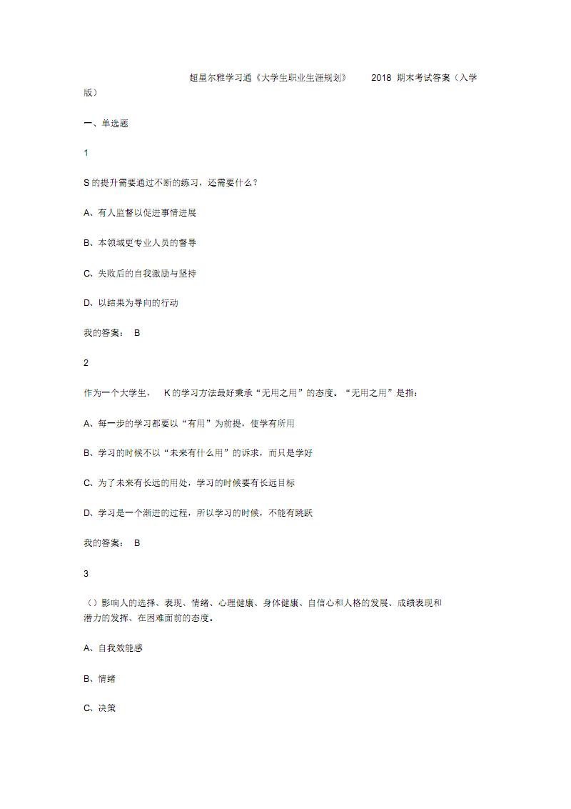 超星尔雅学习通《大学生职业生涯规划》2018期末答案(入学版).pdf