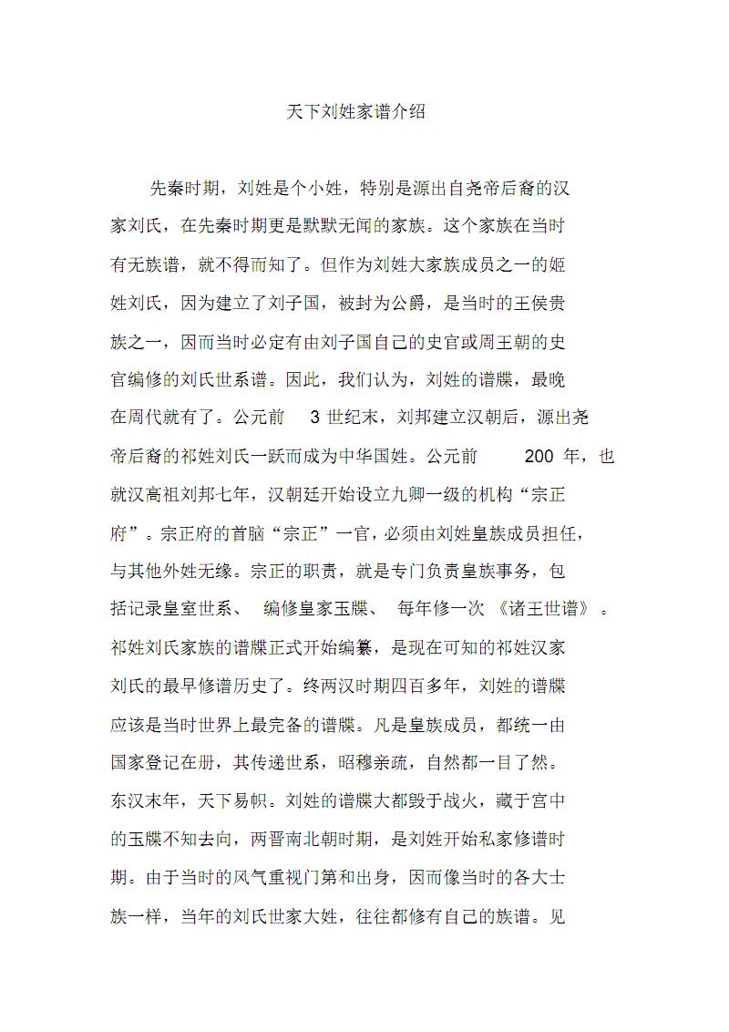 天下刘姓家谱介绍.pdf