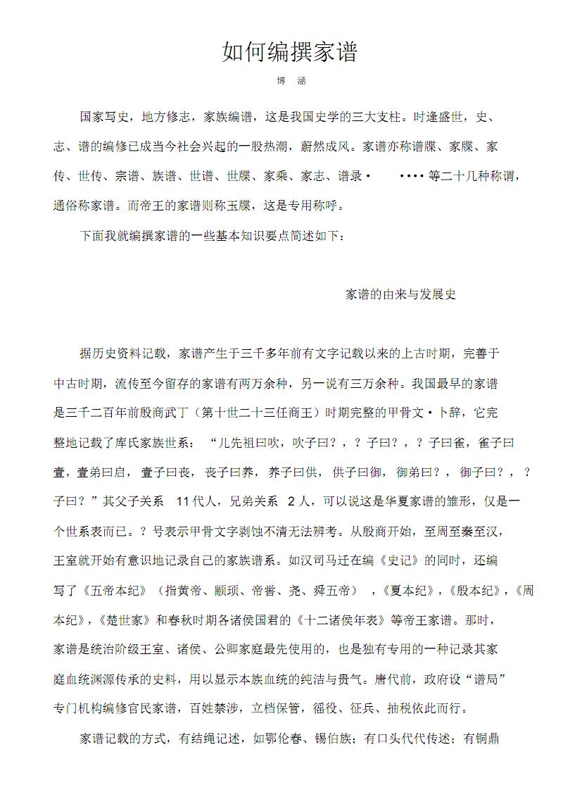 如何编撰家谱.pdf