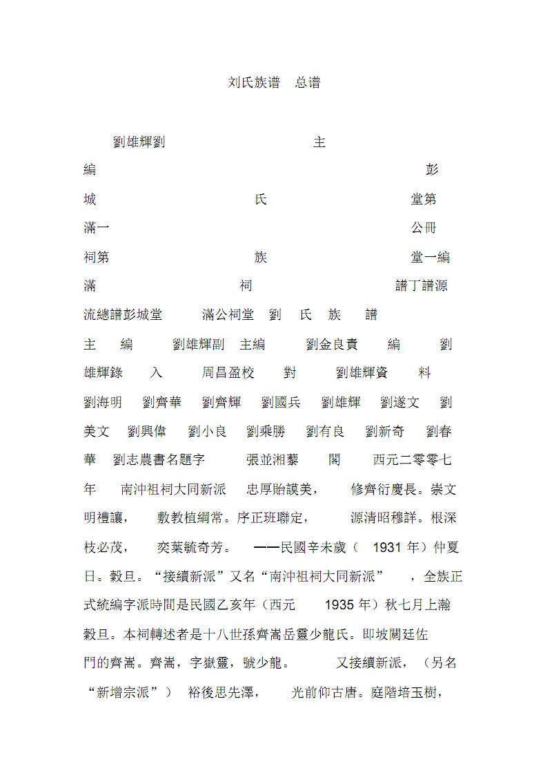 刘氏族谱总谱.pdf