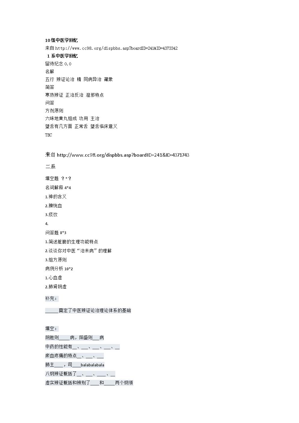 10级中医学真题.docx