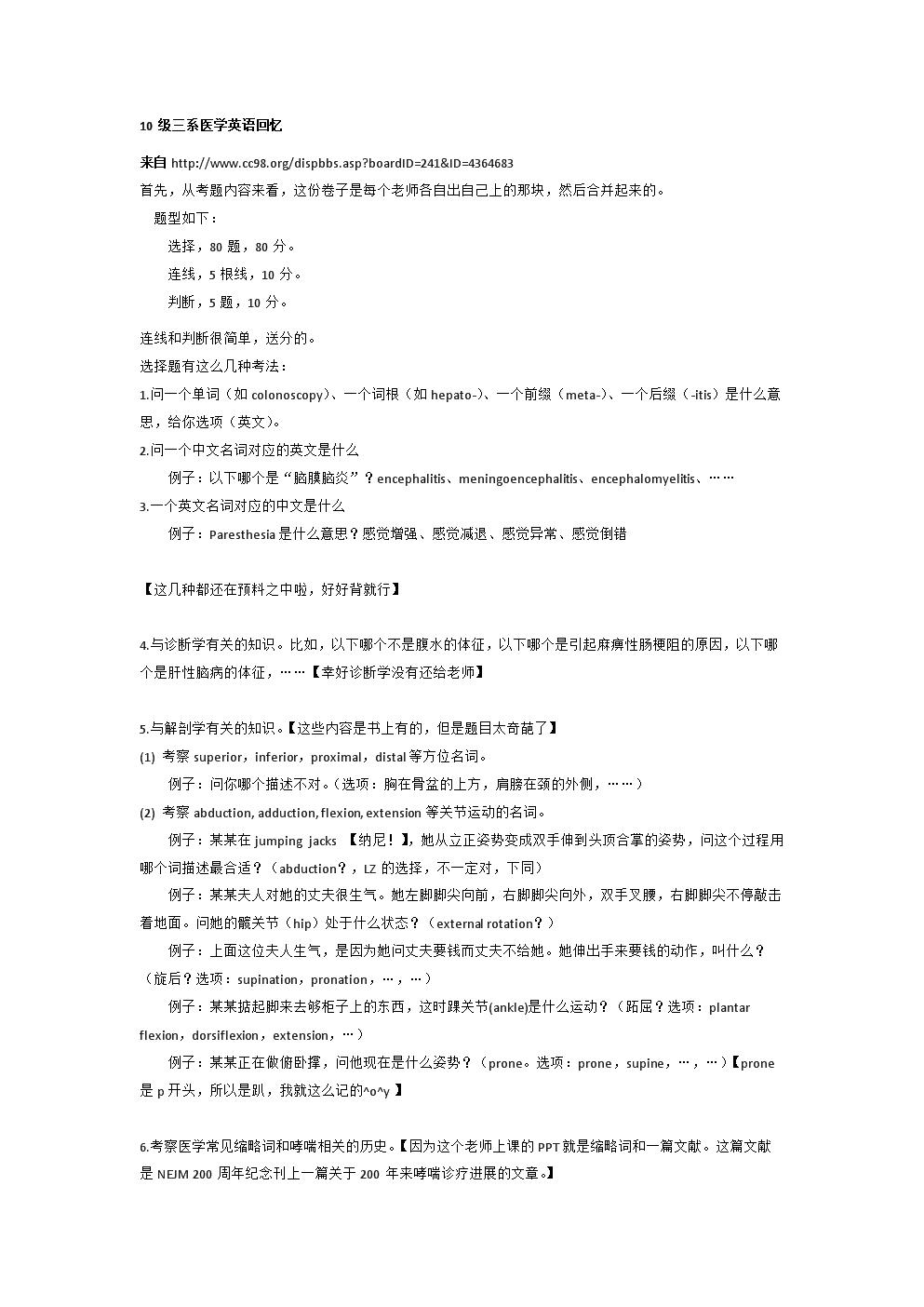 10级三系英语真题.docx
