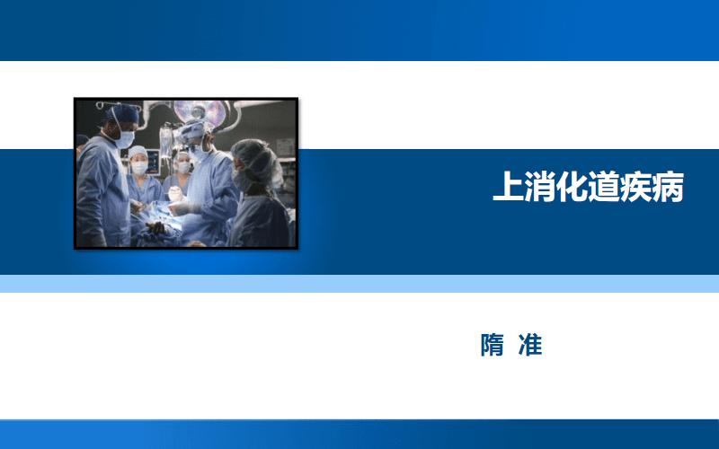 上消化道疾病.pdf