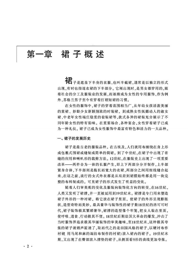 服装裁剪实用手册(下装).pdf