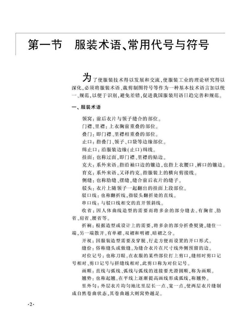 服装裁剪实用手册(上装).pdf
