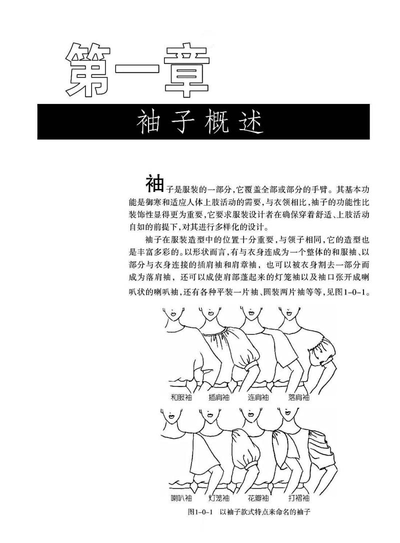 服装裁剪实用手册(袖型).pdf