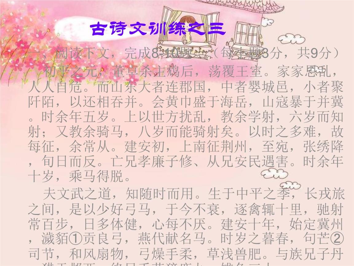 尤课件文言文v课件四-公开中游(精选).ppt小小课时江竹排第一老师说课稿图片