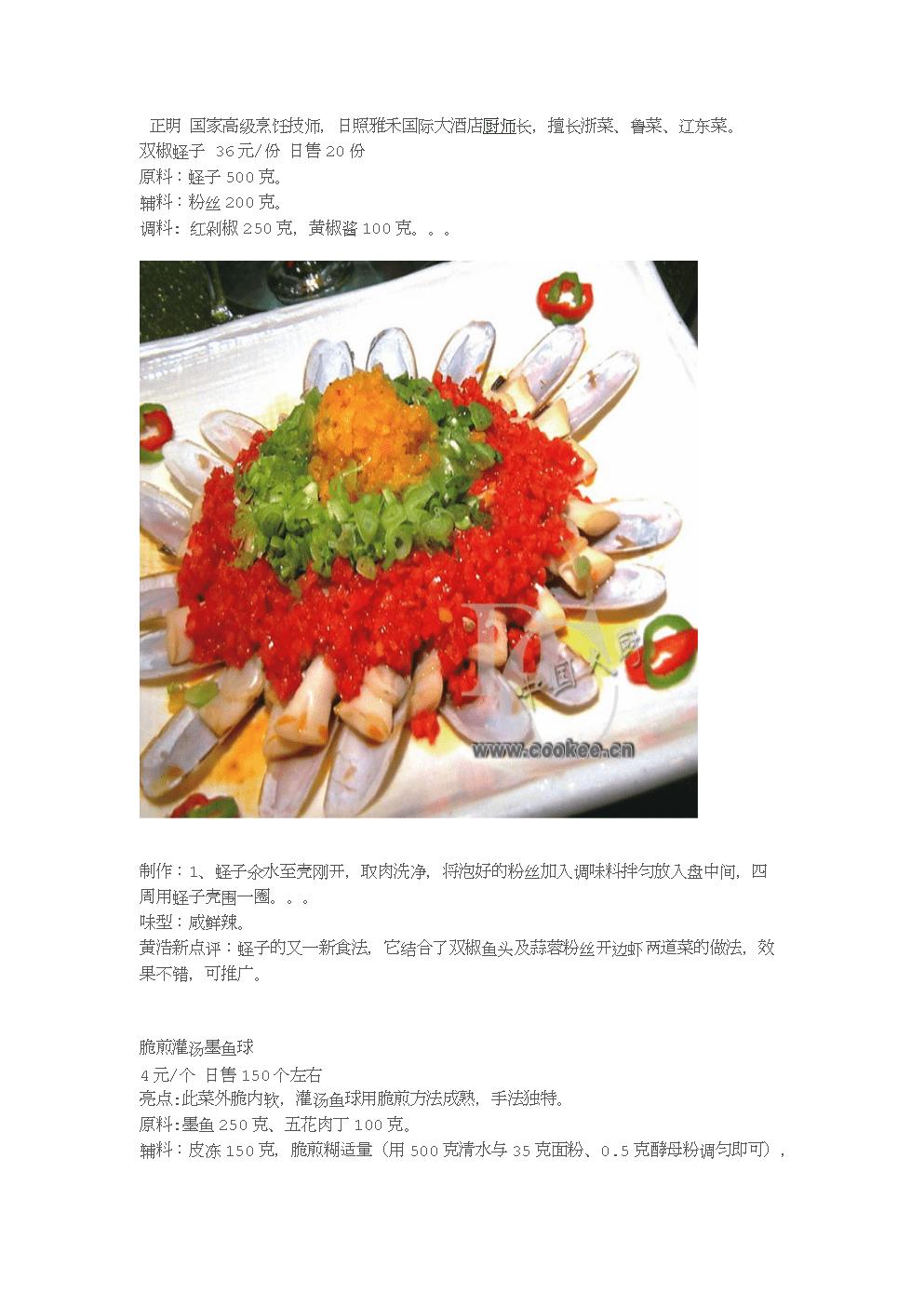 3.中国大厨的海鲜菜品.doc