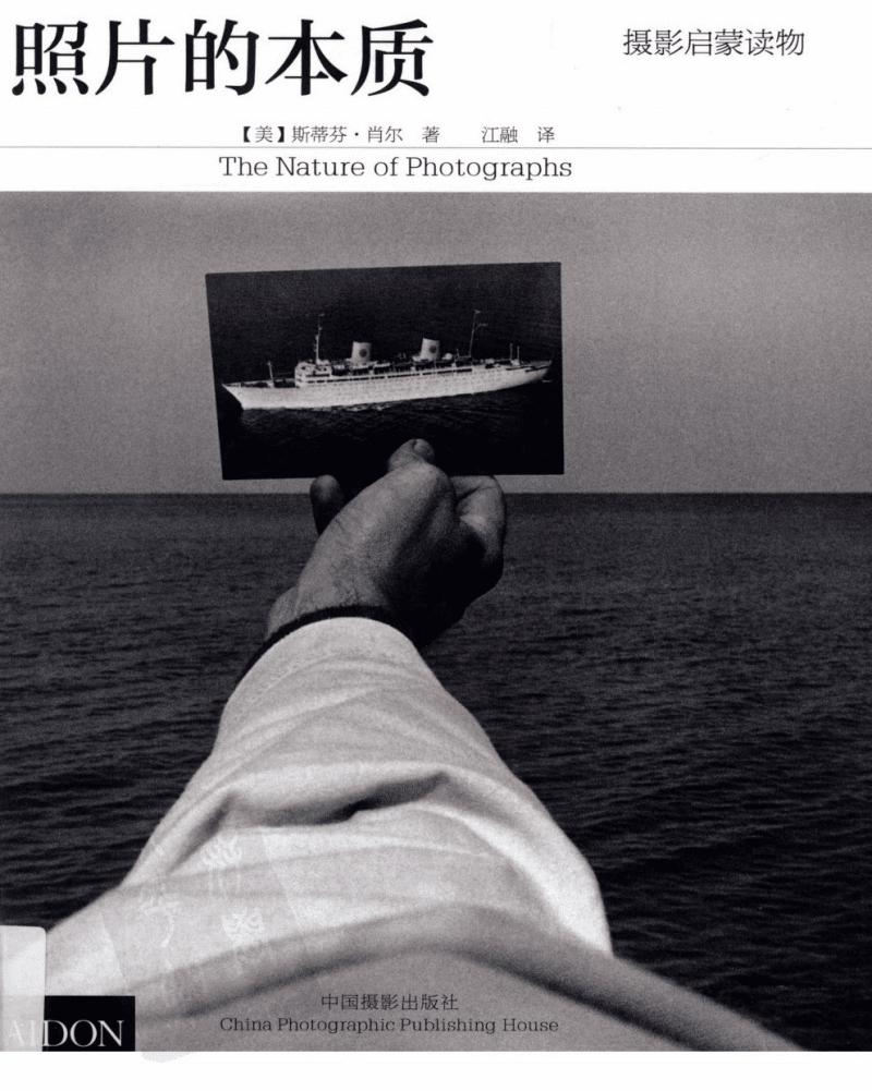 照片的本质-斯蒂芬·肖尔.pdf