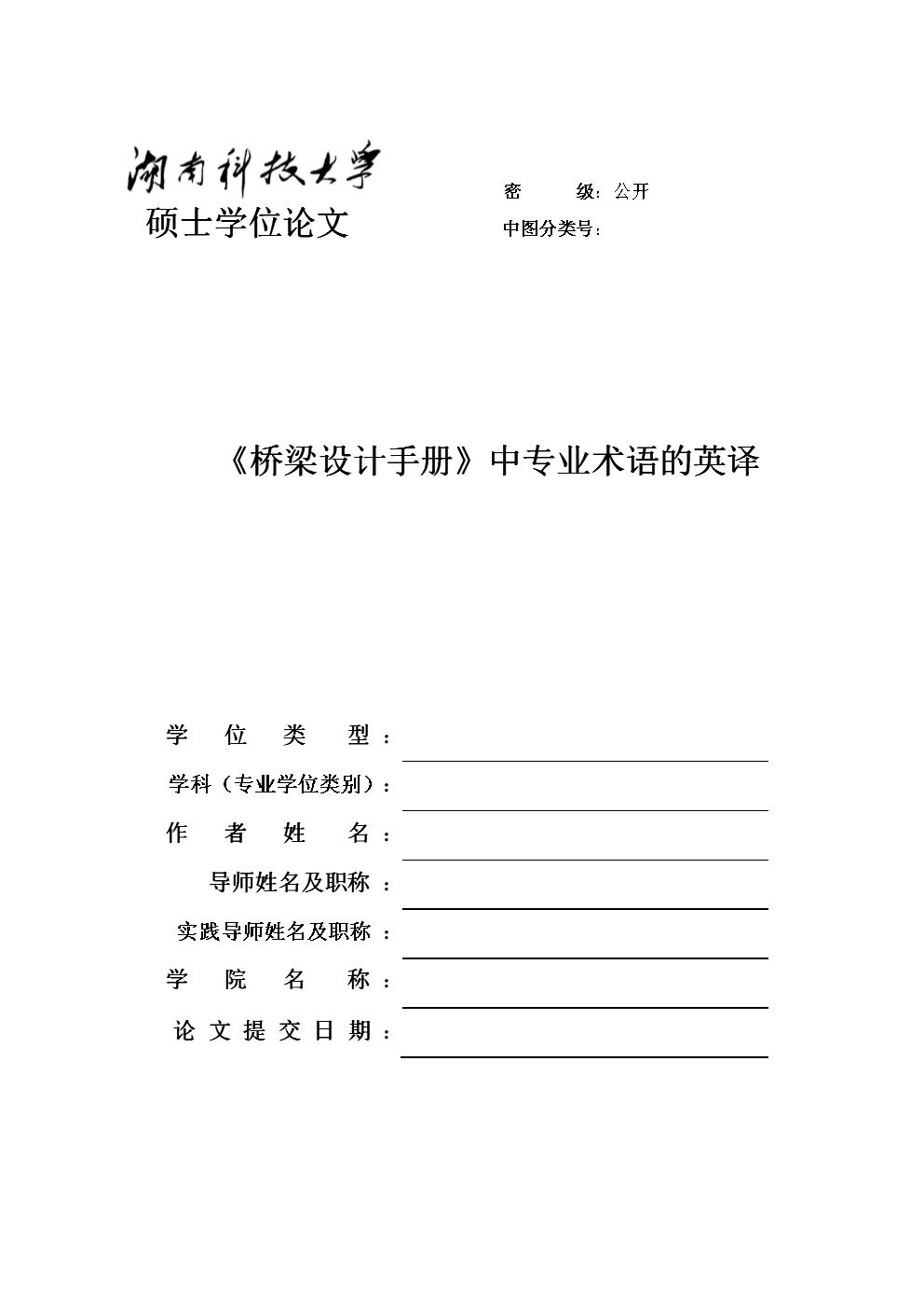 《桥梁设计手册》中专业术语的英译.doc