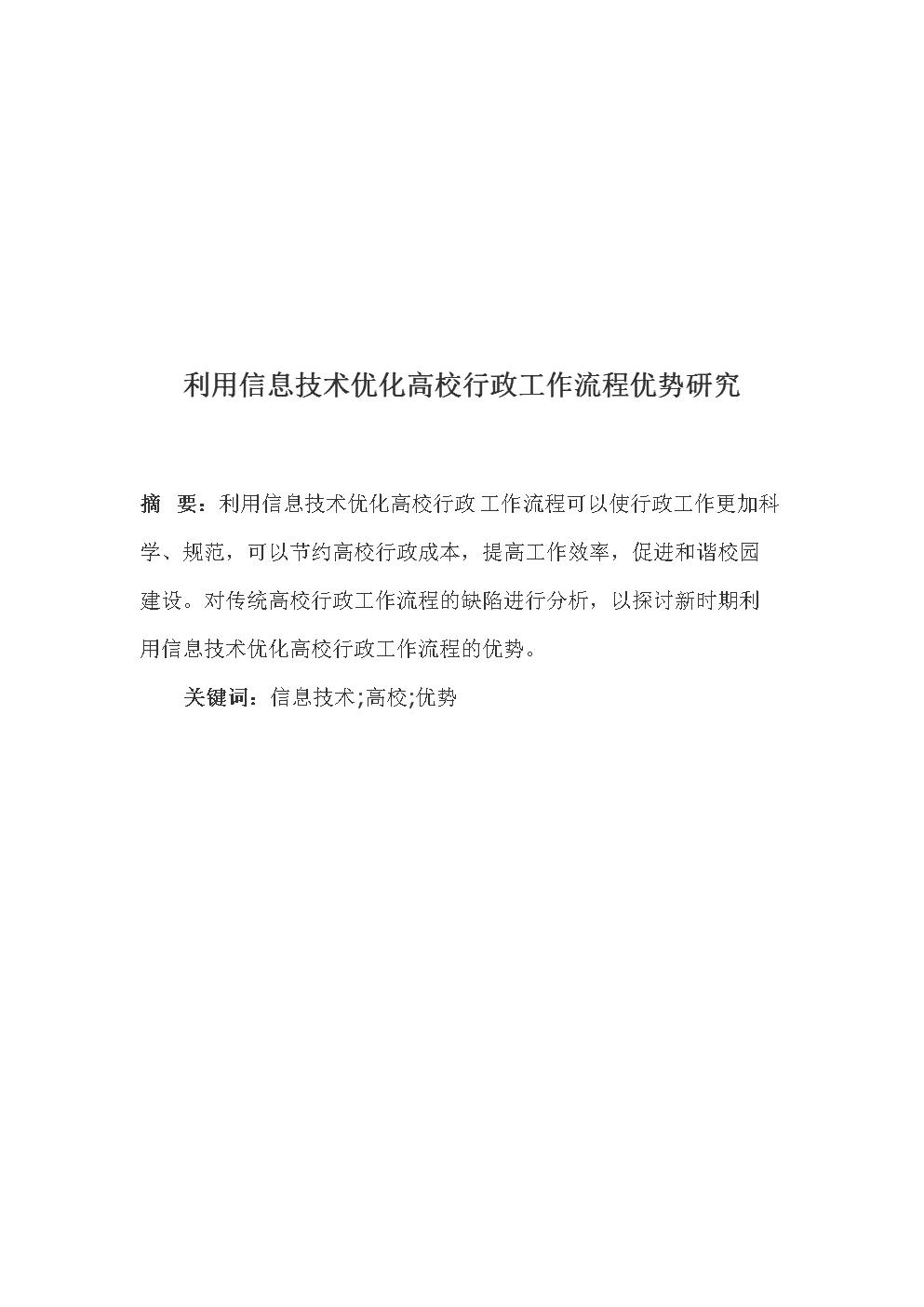利用信息技术优化高校行政工作流程优势研究.doc