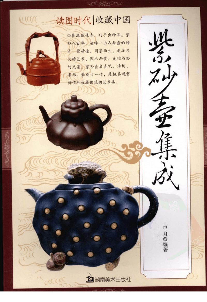紫砂壶集成(PDF电子书).pdf