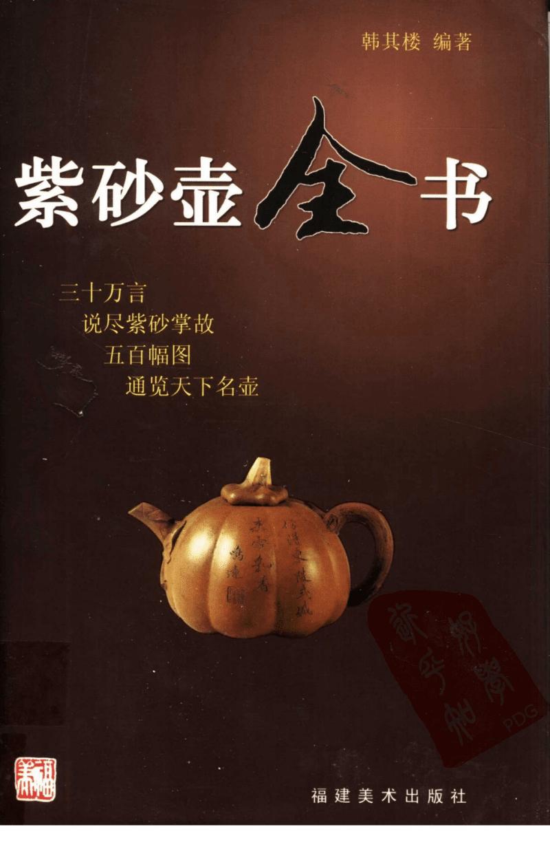 紫砂壶全书(PDF电子书).pdf