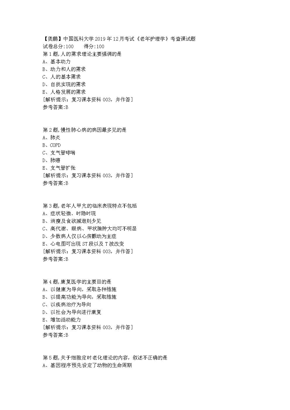 中国医科大学2019年12月考试《老年护理学》考查课试题[资料答案].doc