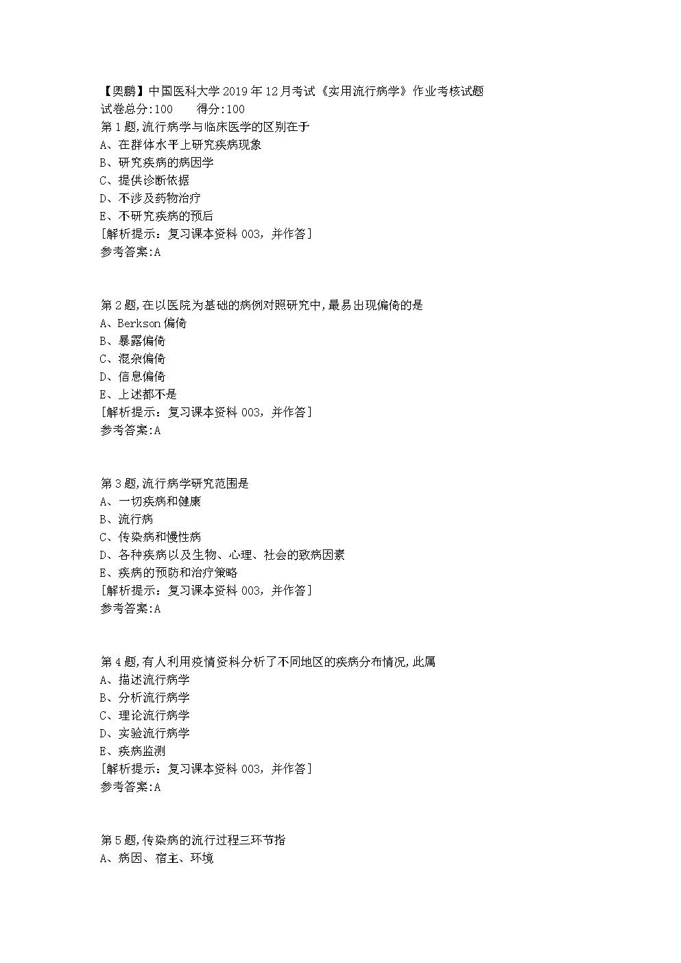 中国医科大学2019年12月考试《实用流行病学》作业考核试题[资料答案].doc