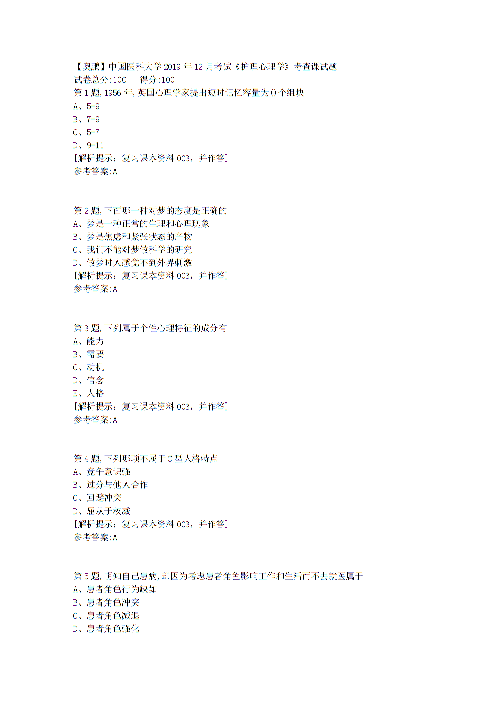 中国医科大学2019年12月考试《护理心理学》考查课试题[资料答案].doc