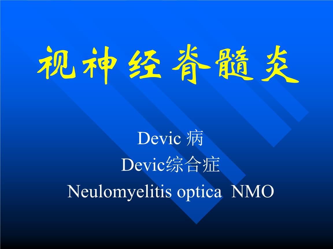 中文医学多媒体课件:视神经脊髓炎.ppt