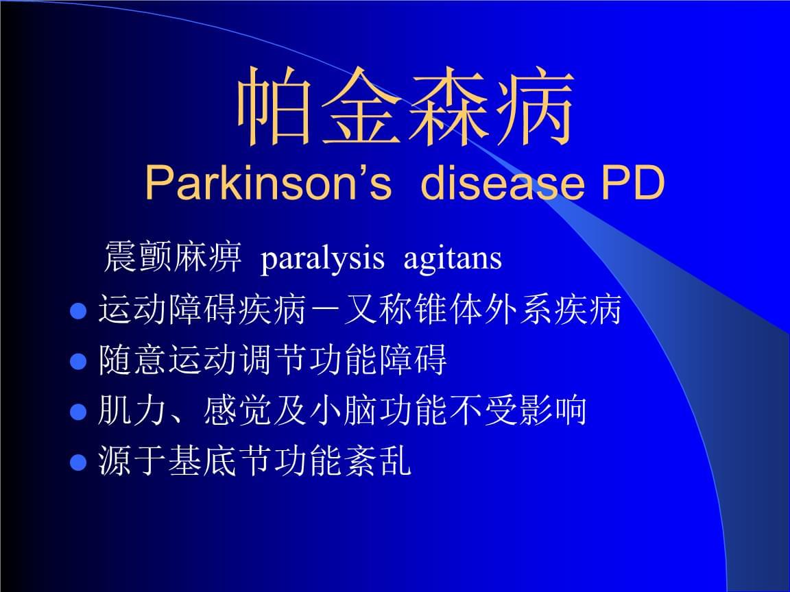 中文医学多媒体课件:帕金森.ppt